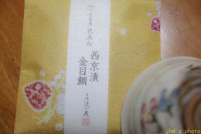 京茶漬 京洛 辻が花_a0158797_23172219.jpg