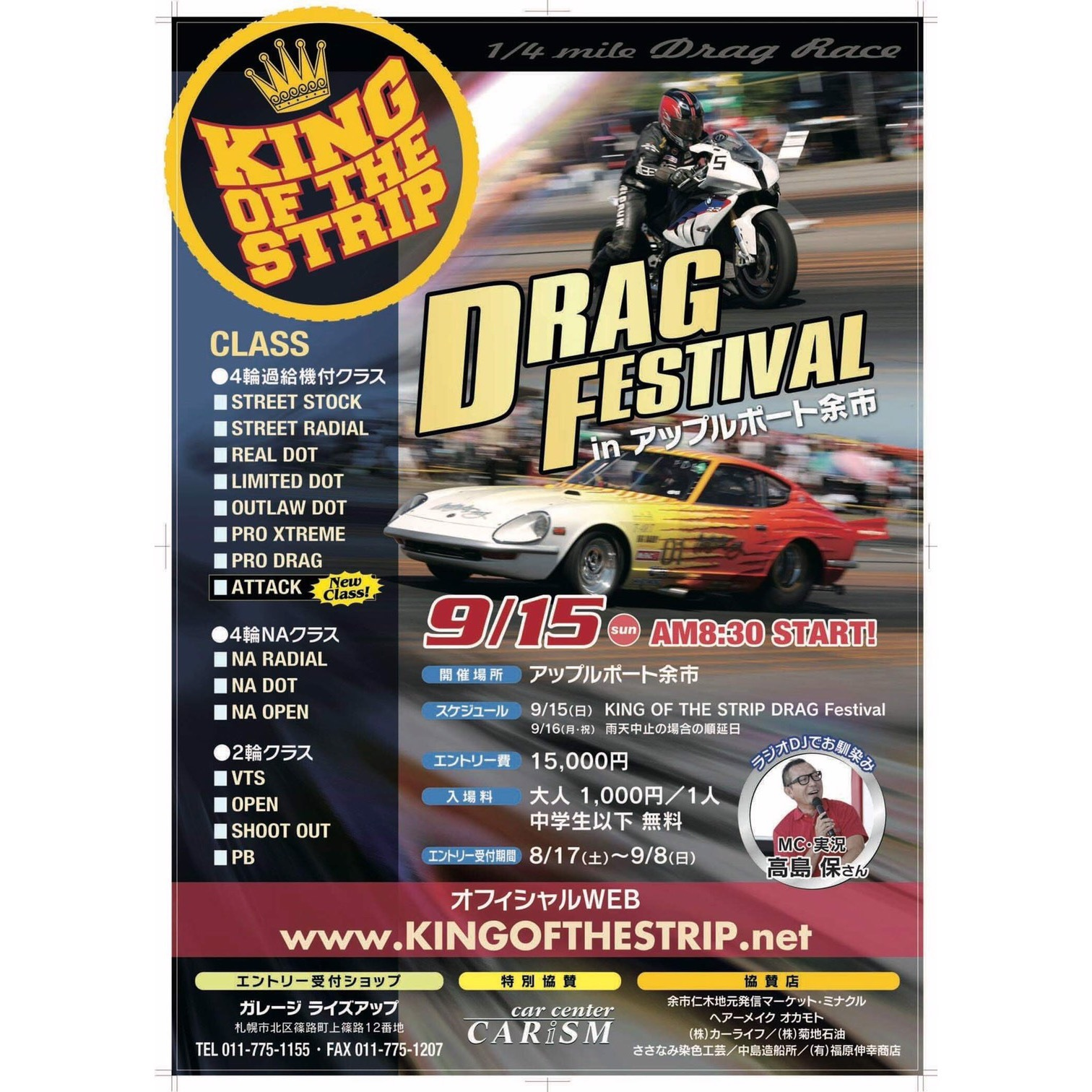 2019 KING OF HE STRIP DRAG FESTIVAL 20190915エントリー間もなく締切です!!_c0226202_18450380.jpeg