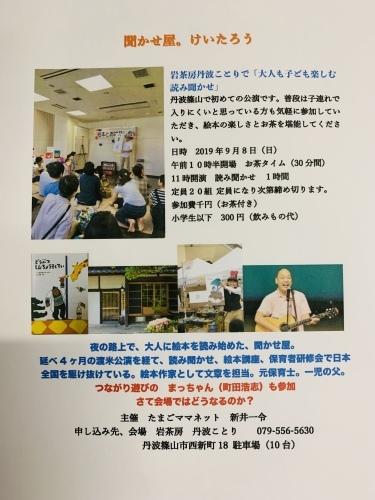 9月8日(日)絵本読み聞かせイベントのお知らせ_d0293004_08041418.jpg