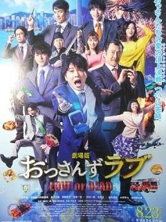 劇場版おっさんずラブ Love or Dead_c0015706_08194417.jpg