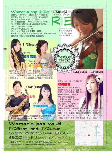 11/23.24 woman\'s pop vol.3 37席の音楽会 _a0346212_17111573.jpg