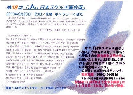 JSAA日本スケッチ画会、出展作品です。_f0054715_19265648.jpg