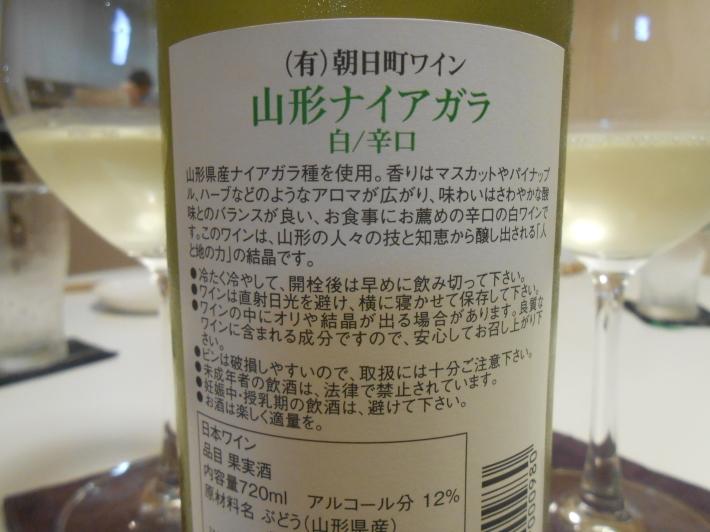 涼しそうな晩ごはんと朝日町ワイン。_a0095931_00052894.jpg