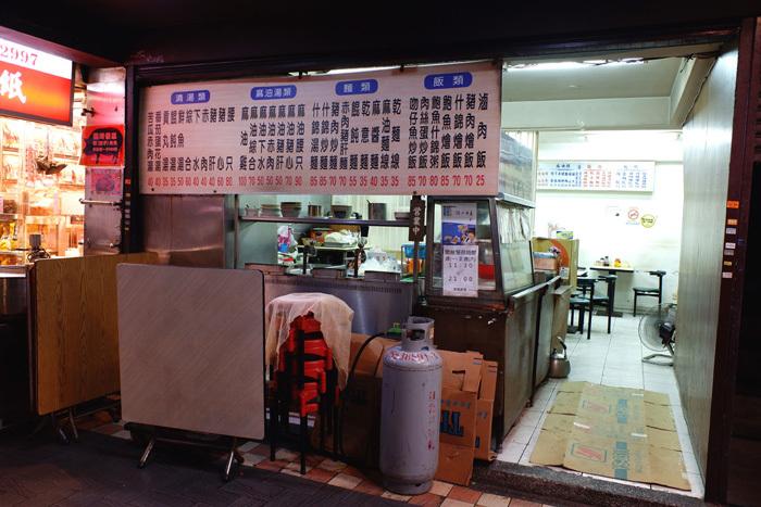 まずは晩ご飯〜台北2_b0175635_10494508.jpg