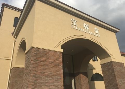 宝塚北サービスエリア(SA)🏰_a0218340_20380935.jpeg