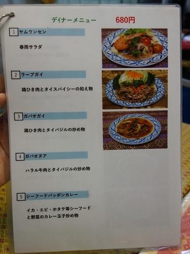 やる気あるのかルンルアン ハラールタイ料理でヤムの会_c0030645_10443631.jpg