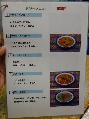 やる気あるのかルンルアン ハラールタイ料理でヤムの会_c0030645_10443808.jpg