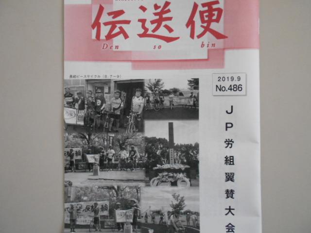 古巣(新東京局)の前でビラ配り_b0050651_08362765.jpg