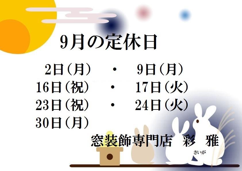 2019年9月の定休日のお知らせ_e0133255_17374880.jpg