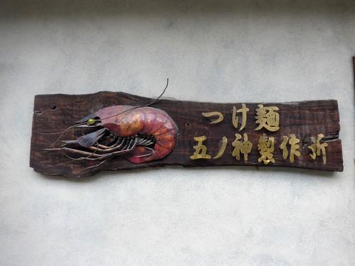 新宿「つけ麺 五ノ神製作所」へ行く。_f0232060_1056158.jpg