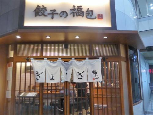 新宿御苑前「餃子の福包」へ行く。_f0232060_18384323.jpg