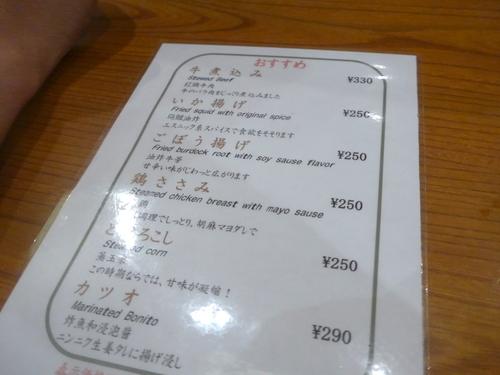 新宿御苑前「餃子の福包」へ行く。_f0232060_18415114.jpg