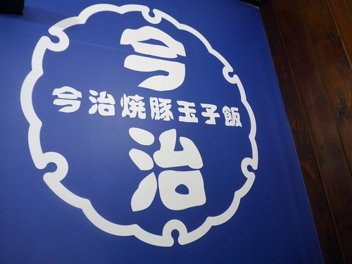 神戸・元町「今治焼豚飯店」へ行く。_f0232060_19101795.jpg
