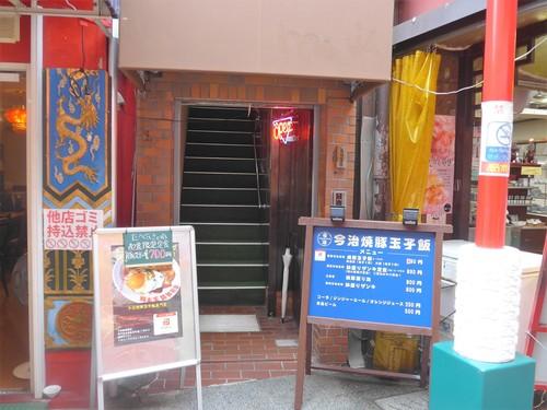 神戸・元町「今治焼豚飯店」へ行く。_f0232060_196784.jpg