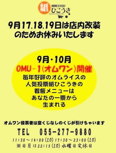 9月のお知らせ_b0129362_08431988.jpg