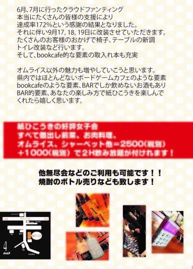 9月のお知らせ_b0129362_08451093.jpg