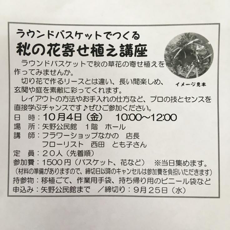 定員増加しました!〜矢野公民館  秋の花寄せ植え講座〜_a0152665_17200774.jpeg
