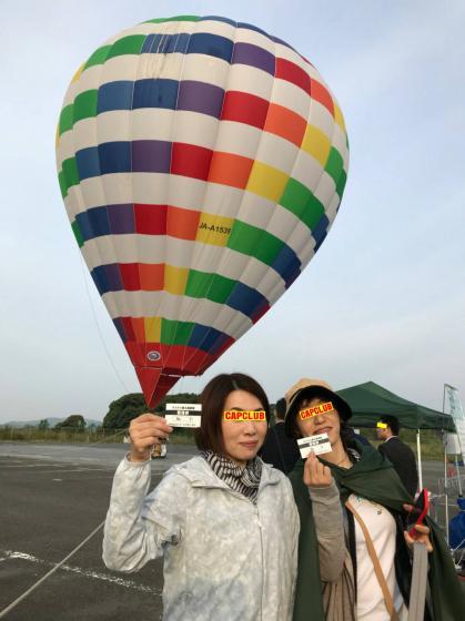 気球に乗って秋吉台の絶景を見よう!_c0150273_23061115.jpg
