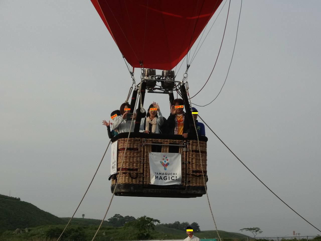 気球に乗って秋吉台の絶景を見よう!_c0150273_23061503.jpg
