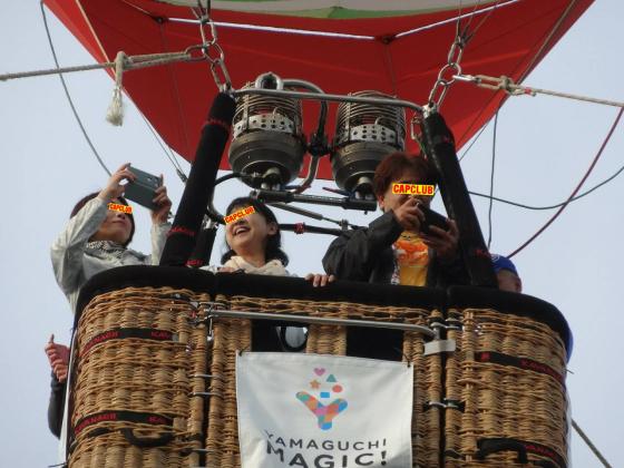 気球に乗って秋吉台の絶景を見よう!_c0150273_23181554.jpg