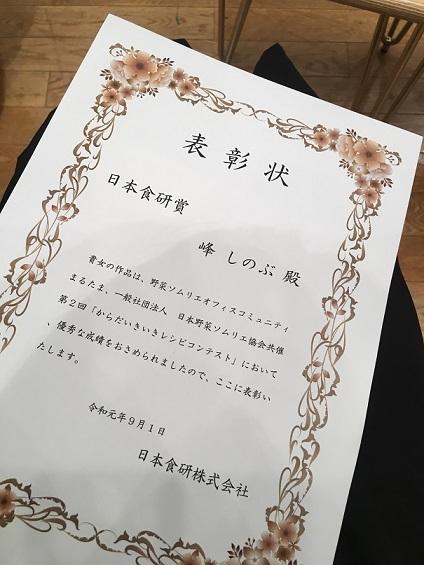 ローリングストックレシピコンテスト授賞式(大阪府)_d0327373_21033327.jpg