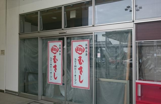 JR西条駅の1階に_c0325278_18453015.jpg