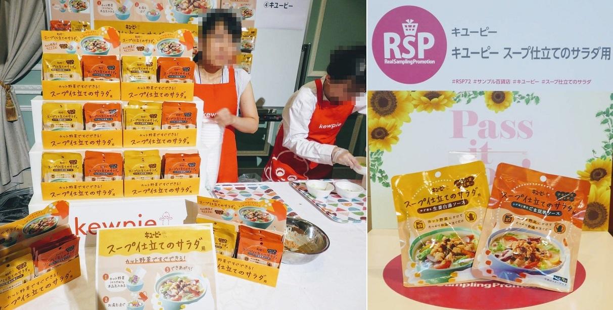 【RSP72】サラダの新しい食べ方『キユーピー スープ仕立てのサラダ用』_a0057402_06155985.jpg
