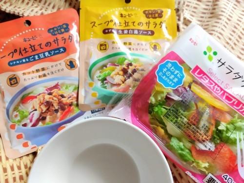 【RSP72】サラダの新しい食べ方『キユーピー スープ仕立てのサラダ用』_a0057402_06225576.jpg