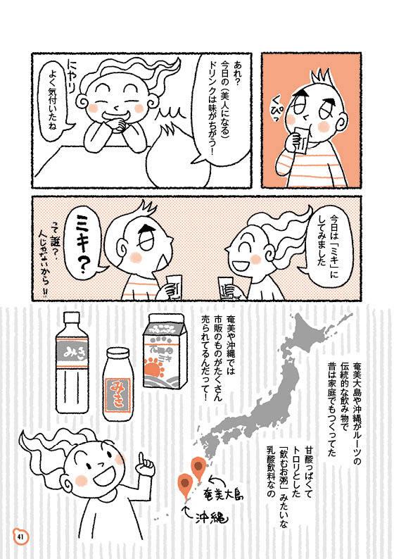 【ゆる菌活 8】ミキ(前編)_c0216405_12354932.jpg