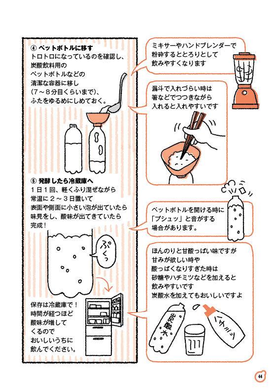 【ゆる菌活 8】ミキ(前編)_c0216405_12354940.jpg