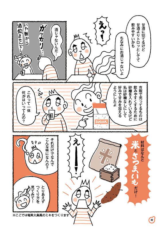 【ゆる菌活 8】ミキ(前編)_c0216405_12354975.jpg