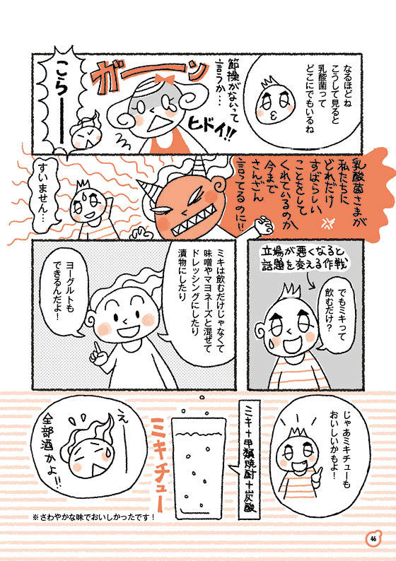 【ゆる菌活 8】ミキ(前編)_c0216405_12354982.jpg