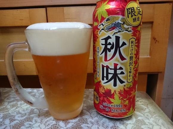 9/1夜勤明け キリン秋味ロング缶 & AJINOMOTO ギョーザ_b0042308_18223876.jpg