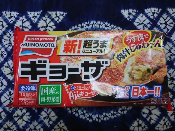 9/1夜勤明け キリン秋味ロング缶 & AJINOMOTO ギョーザ_b0042308_18230460.jpg