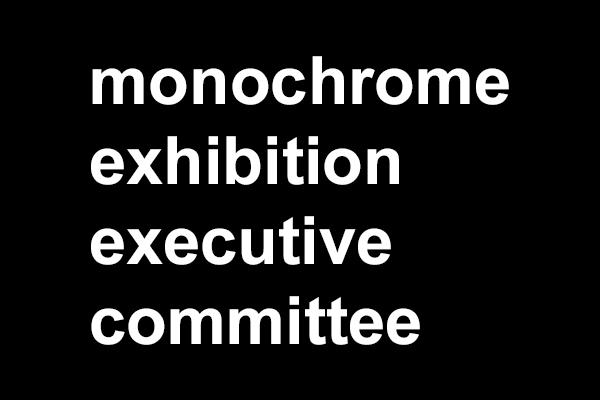 モノクローム展の撤収作業!_b0194208_00333260.jpg