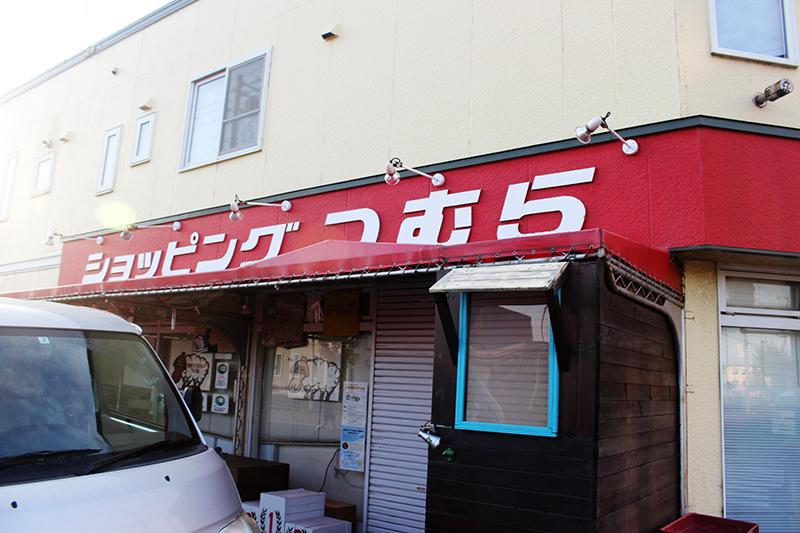 ツムラム 北広島ジンギスカン_a0139912_13132665.jpg