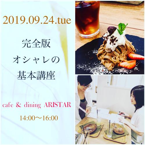 今月開催!オシャレの基本講座。by Instagram_d0336521_10025434.jpg