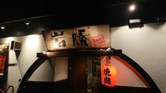 七輪焼肉岩勝 田町店_d0030026_21352442.jpg