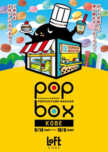 神戸ロフト「POPBOX」を開催のお知らせ!_f0010033_11445319.jpg
