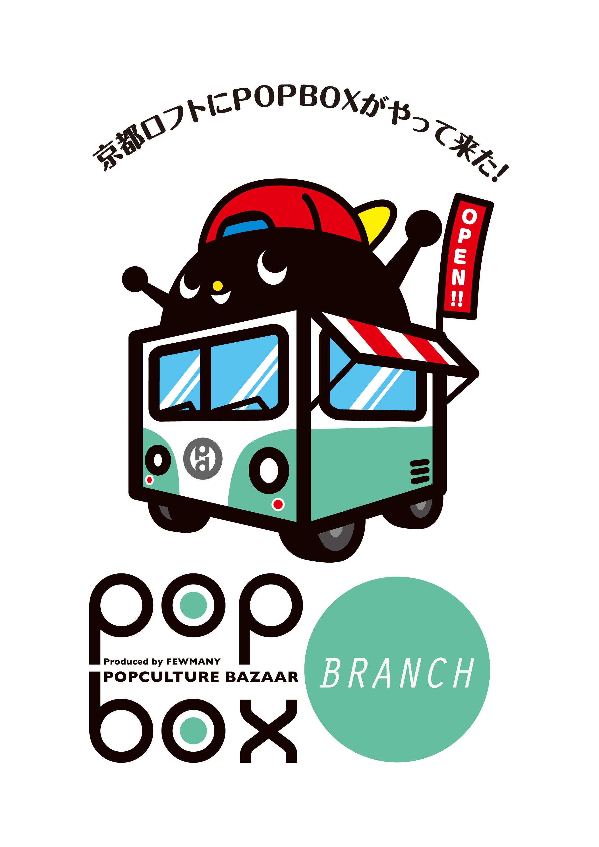 京都ロフト POPBOX BRANCH開催のお知らせ_f0010033_12013629.jpg