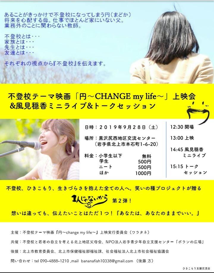 不登校テーマ映画『円(まどか)〜CHANGE my life〜』上映会_a0103650_20305113.jpg