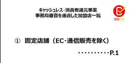 消費者還元事業・審査通過_e0250154_10090642.jpg