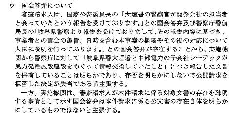 続・2019.6.21 岐阜県情報公開審査会での口頭意見陳述_f0197754_00531372.jpg