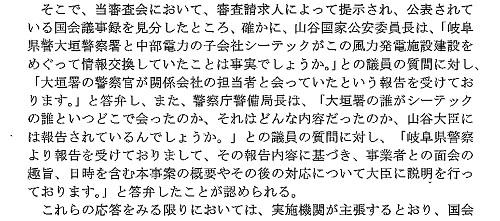 続・2019.6.21 岐阜県情報公開審査会での口頭意見陳述_f0197754_00532048.jpg