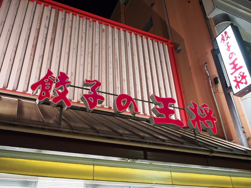【王将 炒飯対決】餃子の王将 VS 大阪王将_b0008655_23325368.jpg