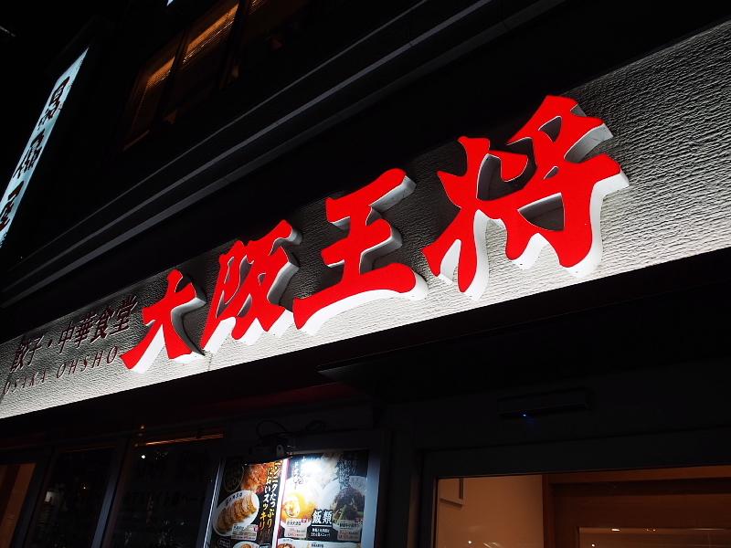 【王将 炒飯対決】餃子の王将 VS 大阪王将_b0008655_23331272.jpg