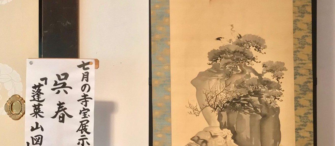 柳谷観音 楊谷寺(その3)書院と浄土苑_c0112559_07342218.jpg