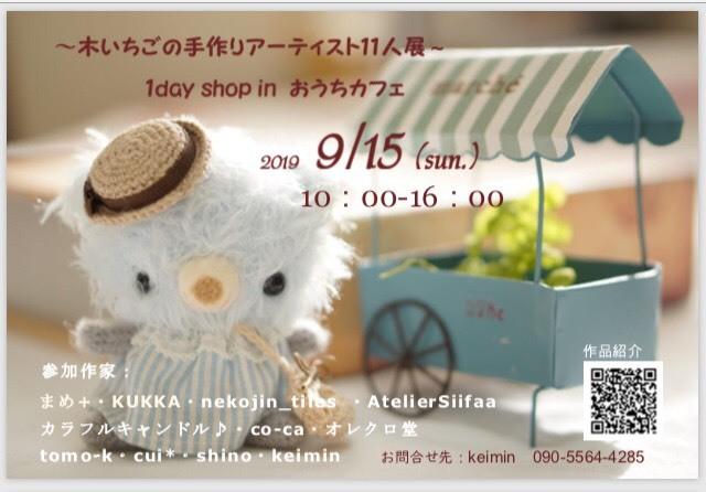 幸運な一日♪_c0169360_09012100.jpeg