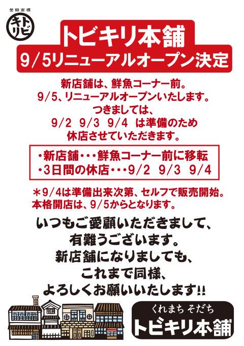 直営店「トビキリ本舗」の移転について_f0132963_08522781.jpg
