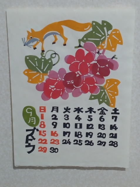 9月のカレンダーと朝露_c0162773_09521925.jpg